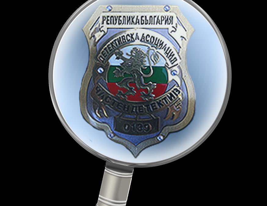 Детективи Варна – Профeсионализъм на разумна цена